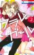 フラレガール 2 花とゆめコミックス