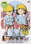 名探偵コナン PART 26 Volume10
