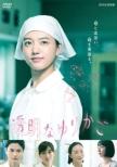 透明なゆりかご DVD-BOX