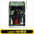 《超特急文庫3》 星の王子さま【Loppi・HMV限定】