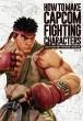 ストリートファイター キャラクターメイキング -how To Make Capcom Fighting Characters