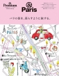 & Premium特別編集パリの街を、暮らすように旅する。 マガジンハウスムック