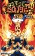 僕のヒーローアカデミア 21 ジャンプコミックス
