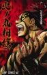 火ノ丸相撲 23 ジャンプコミックス