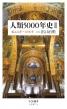 人類5000年史 2 紀元元年〜1000年 ちくま新書