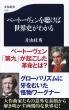 ベートーヴェンを聴けば世界史がわかる 文春新書