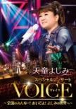 天童よしみ スペシャルコンサート『VOICE』 〜全国のみんなー!おいでよ!よしみの世界へ〜