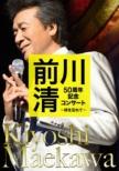 前川 清 50周年記念コンサート 〜時を忘れて〜