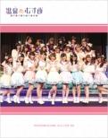 """温泉むすめ 3rd LIVE """"NOW ON☆SENSATION!! Vol.3""""〜ワイワイワッチョイナ!!〜"""
