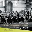 ブラームス:交響曲第1番、モーツァルト:交響曲第40番 ヘルベルト・フォン・カラヤン&ウィーン・フィル(1959年旧NHKホール・ライヴ ステレオ)