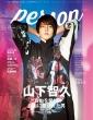 TVガイドPERSON (パーソン)VOL.75 東京ニュースMOOK