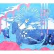 ネオドリームトラベラー 【初回生産限定盤】(CD+DVD+アートブック)