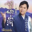 望郷山河/酒場の噂 【プレミアム盤】(CD+DVD)
