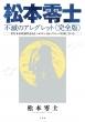 松本零士 不滅のアレグレット 完全版 単行本未収録作品9点+カラヤンほかクラシック名演CDつき