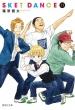 SKET DANCE 11 集英社文庫コミック版