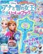 アナと雪の女王といっしょ ブックストーリーズ 学研ディズニームック