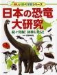 日本の恐竜大研究 続々発掘!新種も発見!