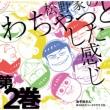 おそ松さんかくれエピソードドラマCD「松野家のわちゃっとした感じ」第2巻