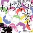 おそ松さんかくれエピソードドラマCD「松野家のわちゃっとした感じ」第3巻