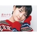 葵わかなオフィシャルカレンダー2019【受注販売】