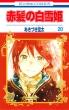赤髪の白雪姫 20 花とゆめコミックス