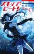 スキップ・ビート! 43 花とゆめコミックス