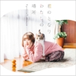 君のとなり わたしの場所 【初回限定盤】(+DVD)