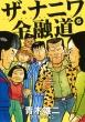 ザ・ナニワ金融道 6 ヤングジャンプコミックス