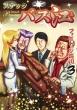 スナックバス江 3 ヤングジャンプコミックス