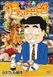 酒のほそ道 44 ニチブン・コミックス