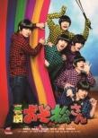喜劇「おそ松さん」Blu-ray Disc通常版