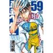 弱虫ペダル 59 少年チャンピオン・コミックス