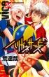 ハリガネサービス 24 少年チャンピオン・コミックス