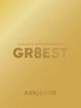 関ジャニ' s エイターテインメント GR8EST 【DVD初回限定盤】