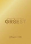 関ジャニ' s エイターテインメント GR8EST 【DVD通常盤】