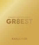 関ジャニ' s エイターテインメント GR8EST 【Blu-ray盤】