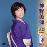 神野美伽DVDカラオケ全曲集ベスト8 2019