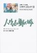 シネマ・コミック 13 ハウルの動く城 文春ジブリ文庫