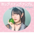 ホップ・ステップ・アップル 【CD+DVD盤】