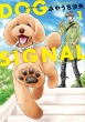 DOG SIGNAL 1 Bridge Comics