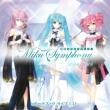 初音ミクシンフォニー〜Miku Symphony 2018-2019〜オーケストラ ライブ CD