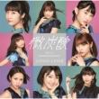 微炭酸/ポツリと/Good bye&Good luck! 【初回生産限定盤A】(+DVD)