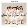 微炭酸/ポツリと/Good bye&Good luck! 【初回生産限定盤C】(+DVD)