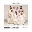 微炭酸/ポツリと/Good bye&Good luck! 【通常盤C】