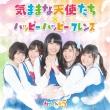 気ままな天使たち/ハッピー・ハッピー・フレンズ 【DVD付初回限定盤】