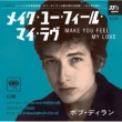 Make You Feel My Love (Japan Limited Edition) (Blue Vinyl 7inch EP)