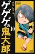 ゲゲゲの鬼太郎 10 週刊少年マガジンKC