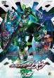 Kamen Rider Zi-O Vol.5
