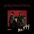 No.999 【完全限定生産盤】(+DVD)