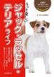 もっと楽しいジャック・ラッセル・テリアライフ 犬種別一緒に暮らすためのベーシックマニュアル